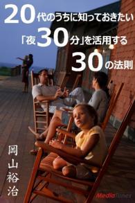 紀伊國屋書店BookWebで買える「20代のうちに知っておきたい 「夜30分」を活用する30の法則」の画像です。価格は378円になります。