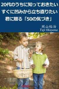 紀伊國屋書店BookWebで買える「20代のうちに知っておきたい すぐに凹みから立ち直りたい君に贈る「50の気づき」」の画像です。価格は378円になります。