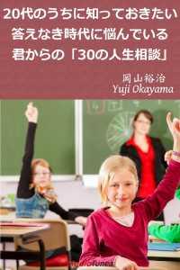 紀伊國屋書店BookWebで買える「20代のうちに知っておきたい 答えなき時代に悩んでいる君からの「30の人生相談」」の画像です。価格は378円になります。