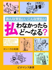 紀伊國屋書店BookWebで買える「er-あんな支払い、こんな支払い 払わなかったらど?なる?」の画像です。価格は322円になります。