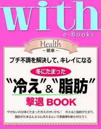 with e-Books 冬にたまった