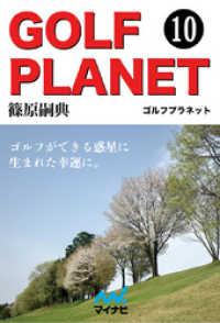 紀伊國屋書店BookWebで買える「ゴルフプラネット 第10巻 ゴルフコースの謎を解く旅の秘密の地図」の画像です。価格は154円になります。
