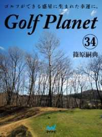 紀伊國屋書店BookWebで買える「ゴルフプラネット 第34巻 知れば知るほど好きになるゴルフコースの話」の画像です。価格は154円になります。