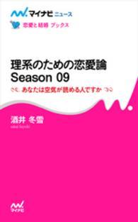 紀伊國屋書店BookWebで買える「理系のための恋愛論 Season 09 あなたは空気が読める人ですか」の画像です。価格は154円になります。