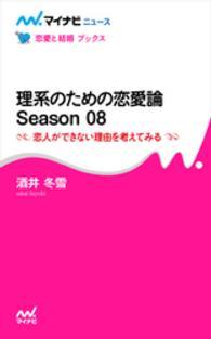紀伊國屋書店BookWebで買える「理系のための恋愛論 Season 08 恋人ができない理由を考えてみる」の画像です。価格は154円になります。
