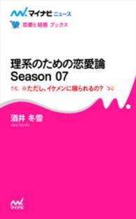 紀伊國屋書店BookWebで買える「理系のための恋愛論 Season 07 ※ただし、イケメンに限られるの?」の画像です。価格は154円になります。
