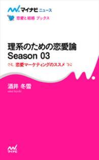 紀伊國屋書店BookWebで買える「理系のための恋愛論 Season 03 恋愛マーケティングのススメ」の画像です。価格は154円になります。