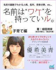 """紀伊國屋書店BookWebで買える「名前は""""ワケ""""を持っていル。 子育て編」の画像です。価格は106円になります。"""