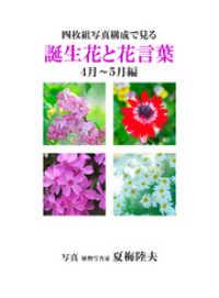 紀伊國屋書店BookWebで買える「四枚組写真構成で見る誕生花と花言葉4?5月編」の画像です。価格は540円になります。