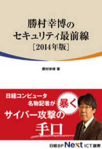 紀伊國屋書店BookWebで買える「勝村幸博のセキュリティ最前線 2014年版(日経BP Next ICT選書)」の画像です。価格は540円になります。