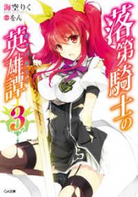 落第騎士の英雄譚<キャバルリィ>3【電子特装版】
