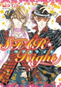 STAR☆Right【電子限定おまけ付き】