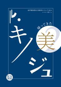 帰ってきた ル・キノ美ジュ - 紀伊國屋書店 美術書カタログ 2014