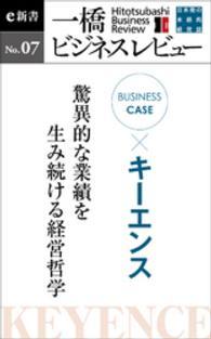 ビジネスケース『キーエンス ~驚異的な業績を産み続ける経営哲学』―一橋ビジネスレビューe新書No.7