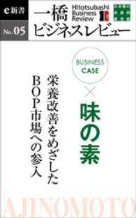 ビジネスケース『味の素 ~栄養改善をめざしたBOP市場への参入』―一橋ビジネスレビューe新書No.5