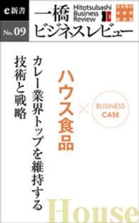 ビジネスケース『ハウス食品 ~カレー業界トップを維持する技術と戦略』―一橋ビジネスレビューe新書No.9