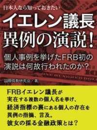 紀伊國屋書店BookWebで買える「日本人なら知っておきたい イエレン議長 異例の演説!」の画像です。価格は540円になります。