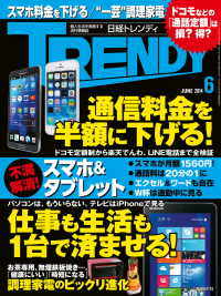 紀伊國屋書店BookWebで買える「日経トレンディ 2014年 06月号」の画像です。価格は579円になります。