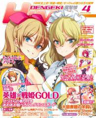 紀伊國屋書店BookWebで買える「DENGEKI HIME 2014年4月号」の画像です。価格は1,080円になります。