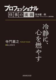 紀伊國屋書店BookWebで買える「プロフェッショナル 仕事の流儀 寺門嘉之 海上保安官 冷静に、心を燃やす」の画像です。価格は174円になります。