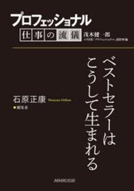 紀伊國屋書店BookWebで買える「プロフェッショナル 仕事の流儀 石原正康 編集者 ベストセラーはこうして生まれる」の画像です。価格は174円になります。