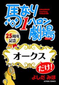 紀伊國屋書店BookWebで買える「馬なり1ハロン劇場「オークス」だけ!」の画像です。価格は135円になります。