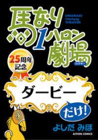 紀伊國屋書店BookWebで買える「馬なり1ハロン劇場「ダービー」だけ!」の画像です。価格は135円になります。
