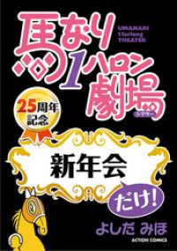 紀伊國屋書店BookWebで買える「馬なり1ハロン劇場「新年会」だけ!」の画像です。価格は135円になります。
