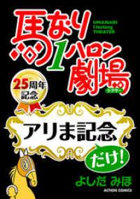 紀伊國屋書店BookWebで買える「馬なり1ハロン劇場「アリま記念」だけ!」の画像です。価格は135円になります。
