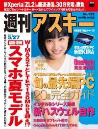 紀伊國屋書店BookWebで買える「週刊アスキー 2014年 5/27号」の画像です。価格は359円になります。