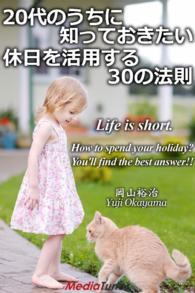 紀伊國屋書店BookWebで買える「20代のうちに知っておきたい 休日を活用する30の法則」の画像です。価格は378円になります。