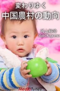 紀伊國屋書店BookWebで買える「変わりゆく中国農村の動向」の画像です。価格は378円になります。