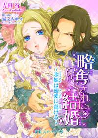 略奪された結婚 ~氷姫は蜜愛に蕩ける~