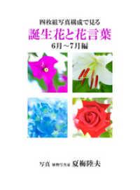 紀伊國屋書店BookWebで買える「四枚組写真構成で見る誕生花と花言葉6?7月編」の画像です。価格は540円になります。