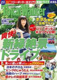 紀伊國屋書店BookWebで買える「TokaiWalker東海ウォーカー 2014 6月号」の画像です。価格は378円になります。