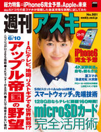 紀伊國屋書店BookWebで買える「週刊アスキー 2014年 6/10号」の画像です。価格は359円になります。