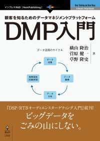 dmp データ・マネジメント・プラットフォームの画像