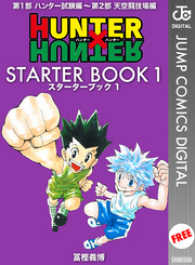 ジャンプコミックスDIGITAL<br> HUNTER×HUNTER STARTER BOOK 1