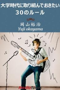 紀伊國屋書店BookWebで買える「大学時代に取り組んでおきたい30のルール」の画像です。価格は378円になります。