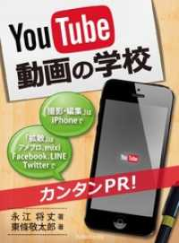 BoBoBooks<br> YouTube動画の学校 ~撮影・編集はiPhoneで拡散はFacebook・T - witter・LINE・mixi・アメブロで簡単P