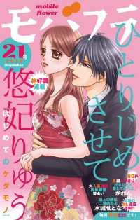紀伊國屋書店BookWebで買える「モバフラ 2014年21号」の画像です。価格は162円になります。