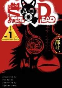 紀伊國屋書店BookWebで買える「STEAL AND DEAD 1巻」の画像です。価格は616円になります。