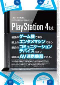 すべて見せますSCEの次世代ハード PlayStation4 GetNavi特別