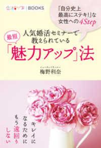 紀伊國屋書店BookWebで買える「人気婚活セミナーで教えられている最短「魅力アップ」法」の画像です。価格は324円になります。