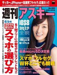 紀伊國屋書店BookWebで買える「週刊アスキー 2014年 6/24号」の画像です。価格は359円になります。