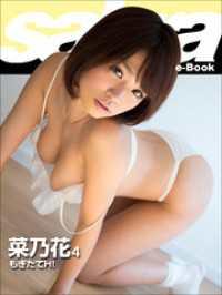 もぎたてH! 菜乃花4 [sabra net e-Book]
