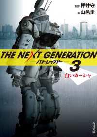 THE NEXT GENERATION パトレイバー (3) 白いカーシャ