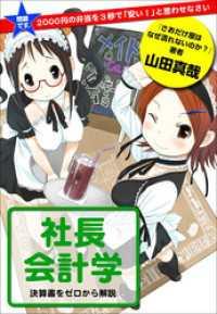 問題です。2000円の弁当を3秒で「安い!」と思わせなさい 社長会計学