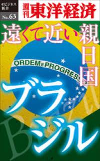 紀伊國屋書店BookWebで買える「遠くて近い親日国 ブラジル—週刊東洋経済eビジネス新書No.63」の画像です。価格は216円になります。