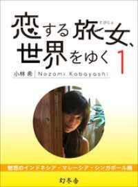 恋する旅女、世界をゆく (1) 魅惑のインドネシア・マレーシア・シンガポール編